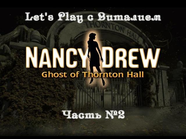 Нэнси Дрю Поместье семьи Тортон - Призраки повсюду.