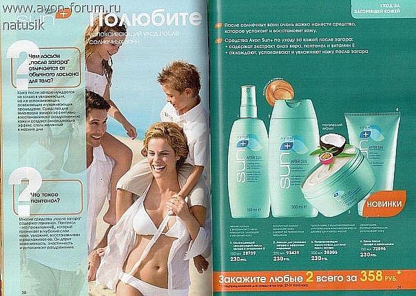 Авон москва банки для косметики купить в новосибирске