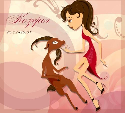 Поздравления с днем рождения женщин козерогов