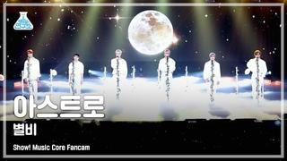 [예능연구소 4K] 아스트로 직캠 '별비(gemini)' (ASTRO FanCam) @Show!MusicCore 210424
