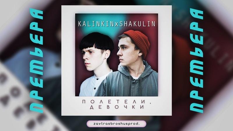 KALINKIN x SHAKULIN Полетели девочки Премьера трека 2019