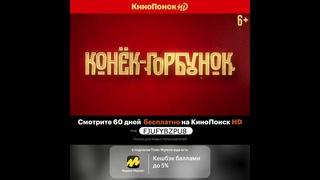 Конёк-Горбунок в подписке Кинопоиск HD