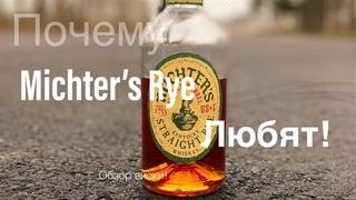 Обзор и дегустация Michter's Straight Rye. Классика ржаного виски.