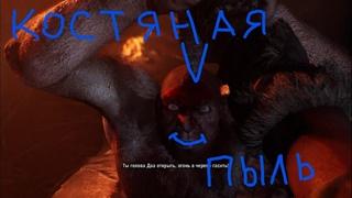 FarCry Primal Костяная пыль # 30