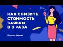 Оптимизация Яндекс Директ с помощью UTA manager Пошаговая инструкция с примерами