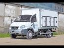 Валдай многодверный изотермический фургон с эвтектическими плитами