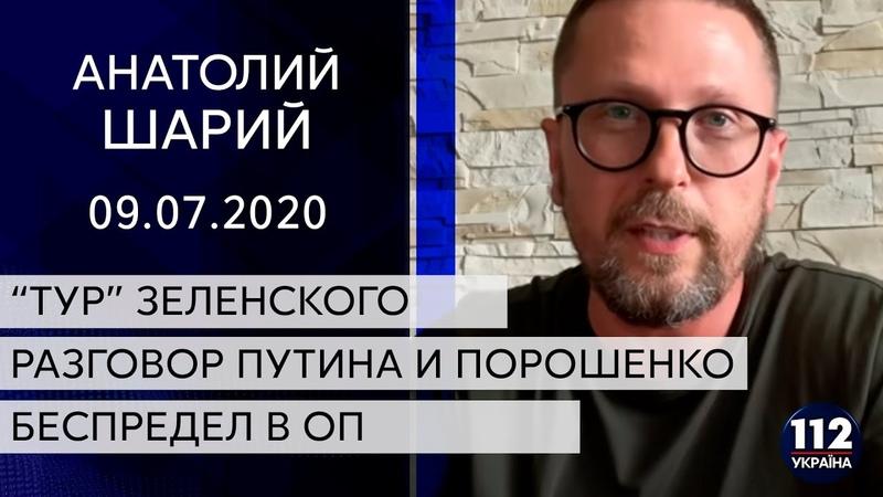 @Анатолий Шарий на 112 09 07 2020