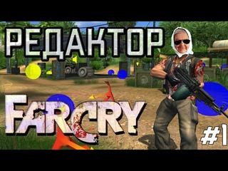 ✅Редактор Far Cry урок 1. Первое знакомство с программой. Как создавать игры. Движок Cryengine