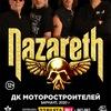 Nazareth в Барнауле ●27.04● ДК Моторостроителей