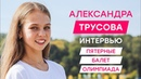 Александра Трусова пятерные, балет, Олимпиада