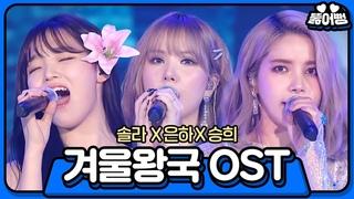솔라x은하x승희, 겨울왕국 콜라보 'Let It Go X Into the Unknown' | 2019 SBS 가요대전(2019 SBS K-POP AWARDS) |SBS Enter.