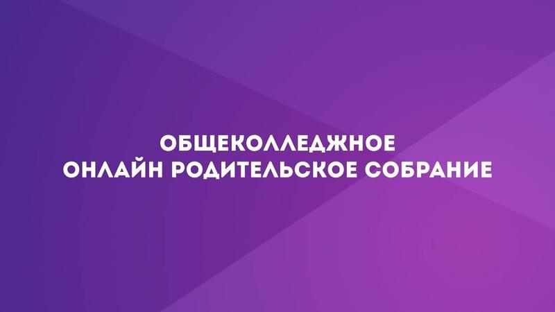 Онлайн родительское собрание 2020 I Барабинский медицинский колледж