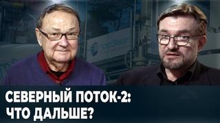 """Американские санкции против """"Северного потока-2"""": хорошая мина при плохой игре?"""