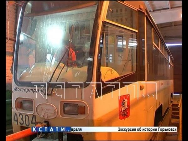 Московские трамваи которые будут работать на нижегородских маршрутах