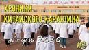 3 Хроники КИТАЙСКОГО КАРАНТИНА образца августа 2020 года