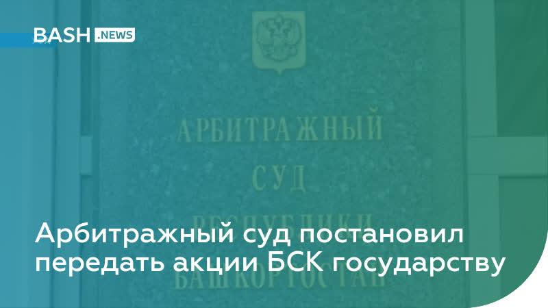 Арбитражный суд постановил передать акции БСК государству