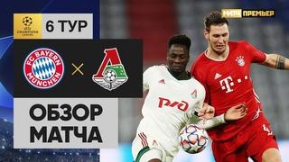 Бавария - Локомотив - 2:0. Обзор матча