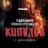 КИПЕЛОВ - 7 декабря, Москва - CROCUS CITY HALL