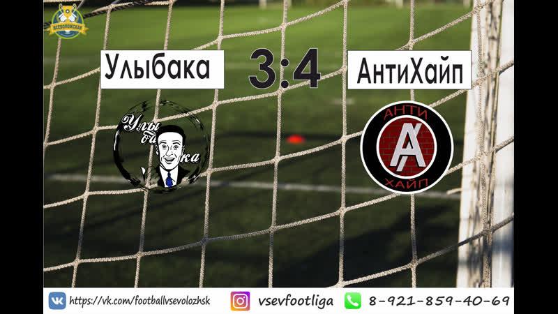 Матч за 3 место Золотой кубок Улыбака АнтиХайп