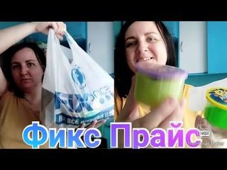 СУПЕР НОВИНКИ ФИКС ПРАЙС