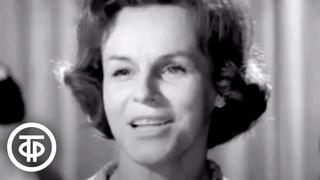 "Гелена Великанова ""Стоят девчонки"" (1966)"