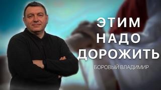 Этим НАДО Дорожить... | Боровый Владимир