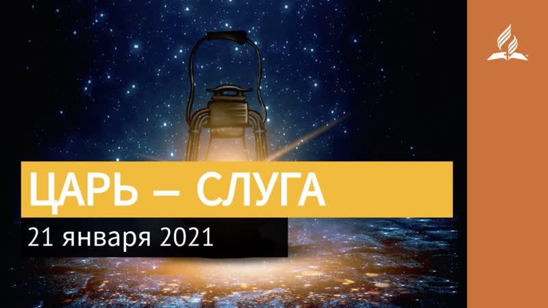 21 января 2021 ЦАРЬ СЛУГА Ты возжигаешь светильник мой Господи Адвентисты