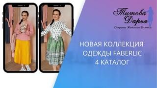 Faberlic Обзор одежды 4 каталога Новинки