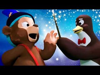 Приключения медвежонка Расмуса - Волшебник Алле-оп (20 серия) Премьера | Новые мультфильмы для детей
