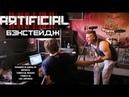 Artificial Бэкстейдж - Rec Альбом 2 - Day 10 - T8. Fin, T10, Vej - Грузинский смешной блэк