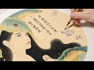 Write & Paint With Me | Practicing Chinese Calligraphy & Watercolor Painting | ASMR
