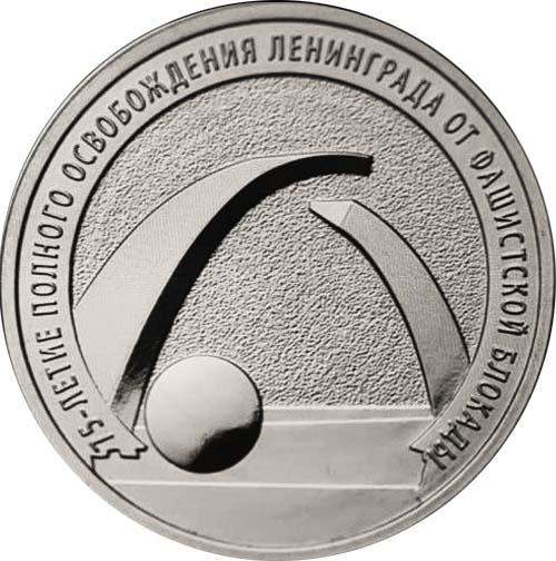 25 рублей 2019 года ММД Блокада Ленинграда