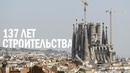 Самый амбициозный строительный проект в истории Саграда Фамилия