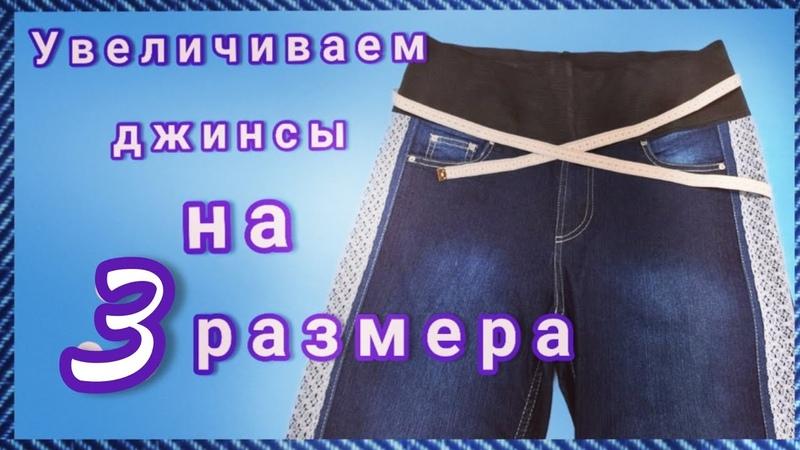 Увеличиваем джинсы на 12 см в талии и в бёдрах