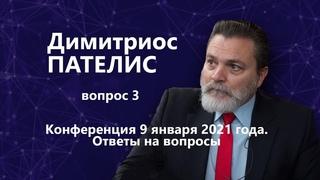 Димитриос ПАТЕЛИС. Ответы на вопросы на конференции 9 января 21 года. Вопрос 3.