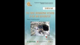 Олег Шиловский  - Что такое ископаемые остатки и как они образуются?