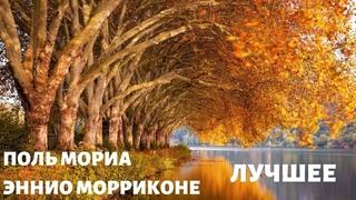 Оркестр Поля Мориа (Paul Mauriat), Эннио Морриконе. Сборник Лучших Мелодий. Золотая осень!