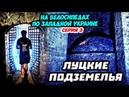 3 ЛУЦКИЕ ПОДЗЕМЕЛЬЯ Призраки и страшные легенды Велопутешествие по Западной Украине Волынь