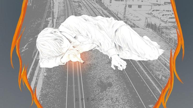 神山羊 おやすみ、かみさま Music Video Yoh Kamiyama Oyasumi Kamisama