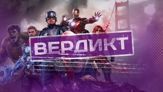 Вердикт. Marvel's Avengers