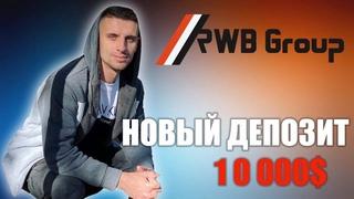 RWB GROUP 10 000$ - МОЯ ЦЕЛЬ В ФОНДЕ | отчет №3 | Обзор проекта