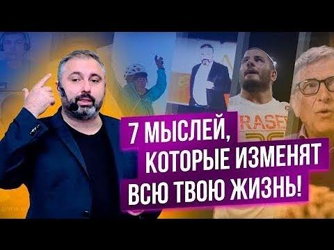 Самое мотивирующее видео Алекса Яновского! Смотреть ВСЕМ