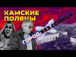 Город без солнца. Атомная станция в Татарстане: как АЭС в Камских Полянах стала «Чернобылем» поселка