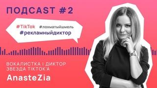 """Музыкальный #подкаст   Проект """"TOTUM""""   Вокалистка и звезда социальной сети #TikTok   #AnasteZia"""