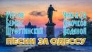 Песни за Одессу. Утёсов, Бернес, Водяной, Шуфутинский