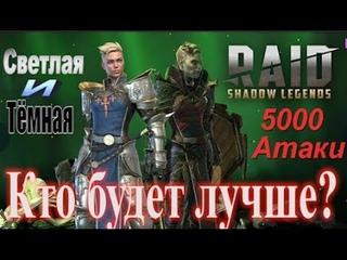 RAID 5000 Атаки Тёмная Этель   Dark Athel [ч.2]  (Гайд/Обзор Героя)