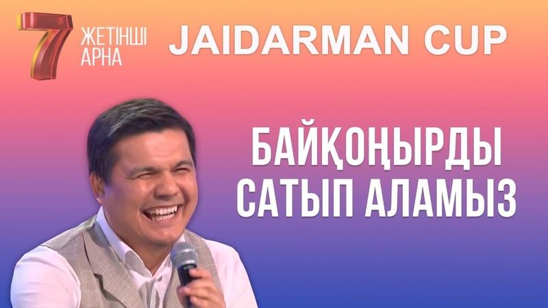 Байқоңырды сатып аламыз Байқоңыр құрамасы Jaidarman Cup