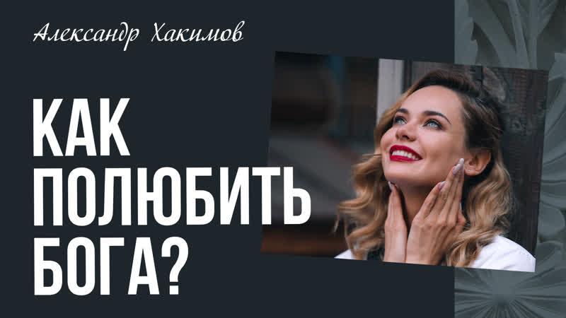 Александр Хакимов Может ли кто то научить тебя любить Бога