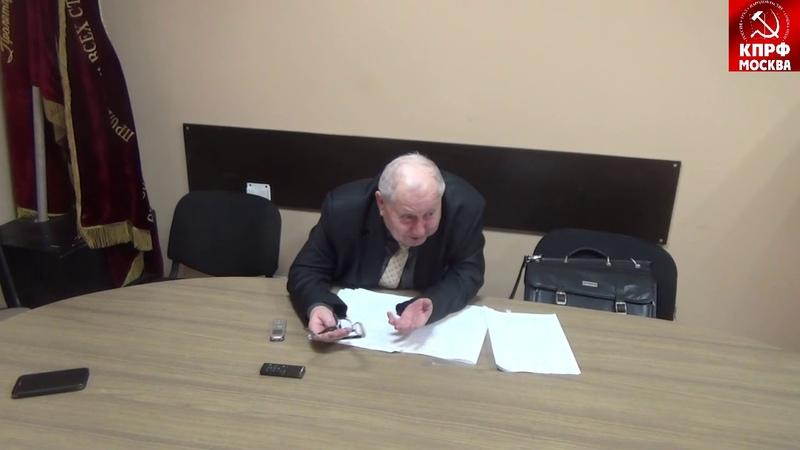 Школа партийного актива лекция Виктора Трушкова 29 ноября 2019