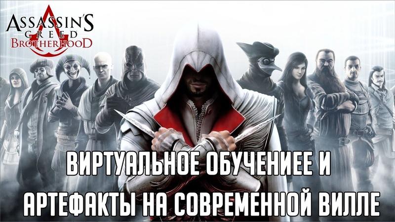 Assassin's Creed Brotherhood дополнительно Виртуальное обучение и артефакты Монтериджони